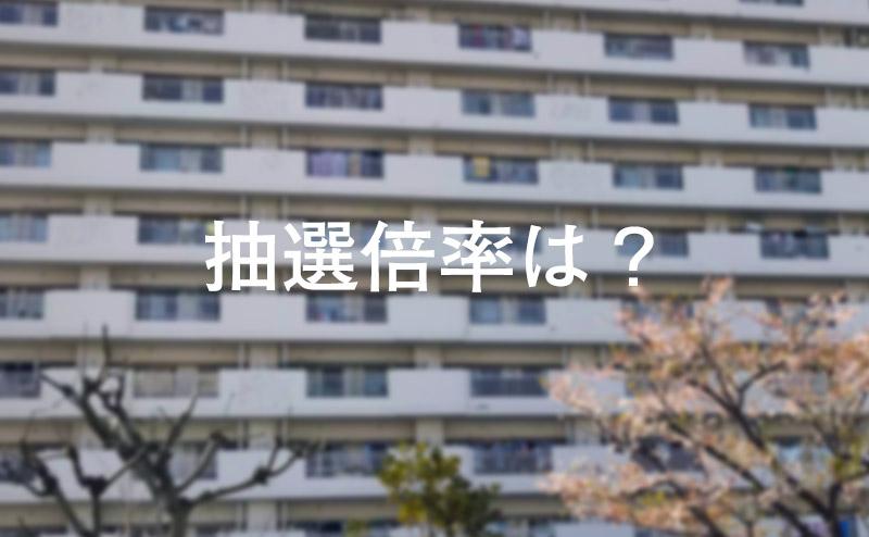 気になる倍率は?名古屋市営住宅の倍率について